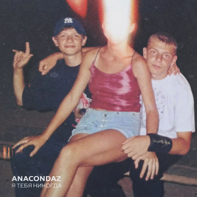 Anacondaz – Я тебя никогда