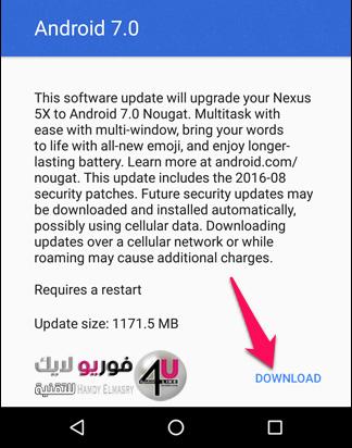 كيفية التحديث إلى نظام Android 7 Nougat الجديد