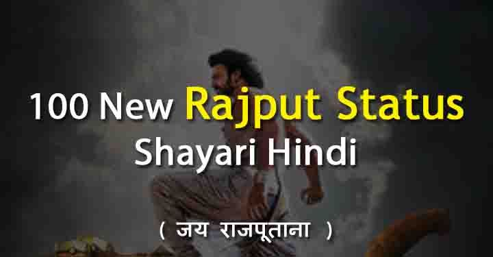 99 Royal Rajput Status In Hindi For Whatsapp 2020 Rajputana Shayari
