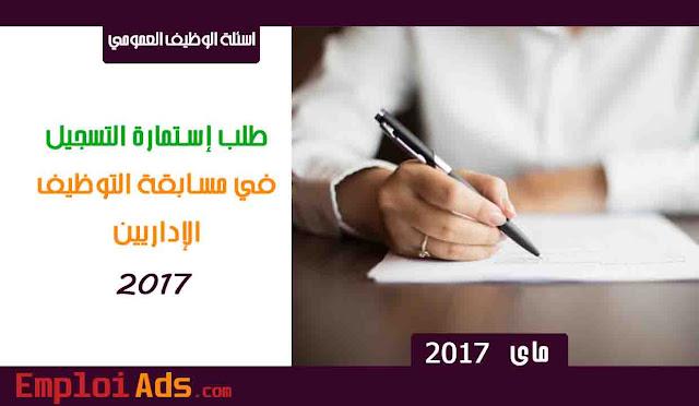 طلب إستمارة التسجيل في مسابقة التوظيف الإداريين 2017