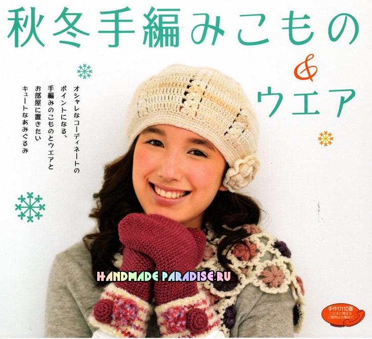 вязание крючком аксессуаров японский журнал