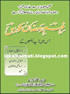 Fahm e Ramadan Course By Shaykh Mufti Muneer Ahmad