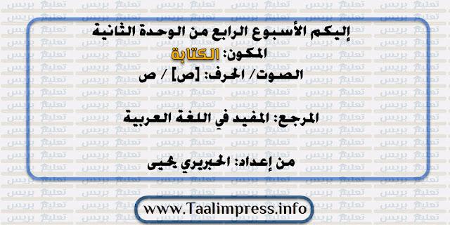 جذاذات الأسبوع.4.وحدة.2.كتابة.حرف الصاد.المفيد في اللغة العربية المستوى الأول ابتدائي