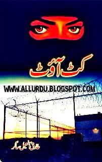 Download Free Cut Out Novel By Tariq Ismail Saghar [pdf]