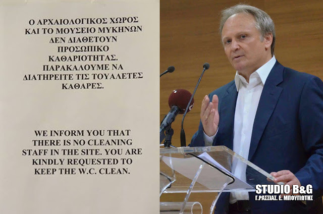 Ερώτηση Ανδριανού στη Βουλή για την απαράδεκτη εικόνα στον αρχαιολογικό χώρο και το Μουσείο Μυκηνών