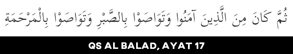 QS Al Balad ayat 17