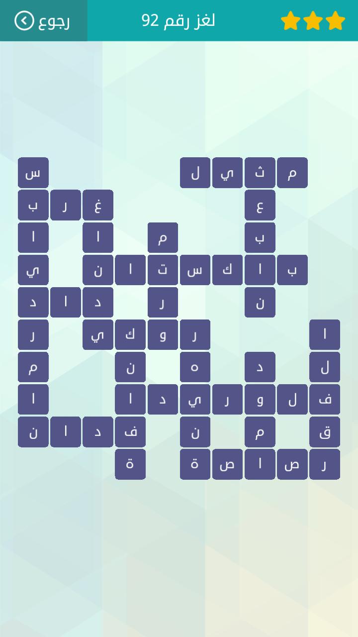 حل لعبة وصلة المجموعة الحادية عشر من لغز رقم 91 إلى رقم 98