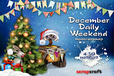 "СП ""December Daily Weekend"""