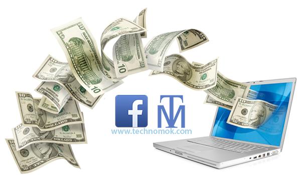 الربح من الفيس بوك عن طريق بيع الزوار