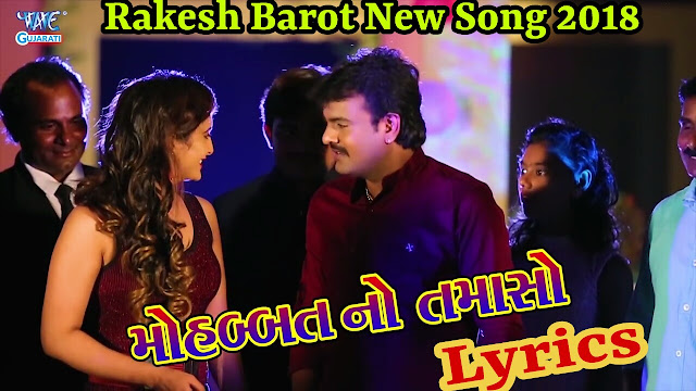 gujarati song,gujarati song 2018,gujarati new song,rakesh barot new song,gujarati song video,gujarati video song,gujarati romantic song,rakesh barot video,rakesh barot new video,rakesh barot,mohabbat no tamasho,latest gujarati song 2018, gujarati songs lyrics, gujarati lyrics, lyrics,