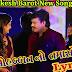 Mohabbat No Tamaso - Rakesh Barot - New Gujarati Song with full lyrics, gujarati lyrics