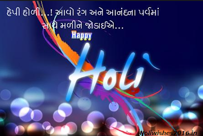 Holi wishes in Gujarati 2016