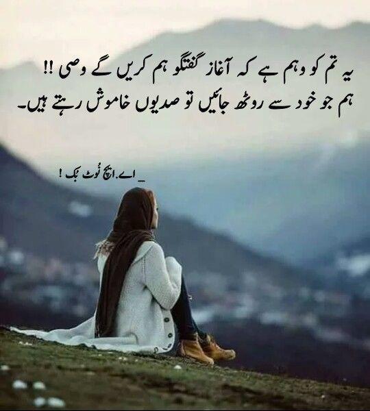 Bewafa Quotes In Urdu