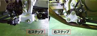 レーサーXR100の可倒式ステップ、XR100モタードにはボルトオンで装着出来ます。サイドスタンドの取付位置が異なるのでロングサイドスタンドが必用になります。