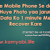 Apne Mobile Se Delete Huye Photo KO 1 Min Me Recover Kaise Kare