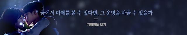 當你沉睡時-戲劇海報-李鍾碩-秀智-線上看