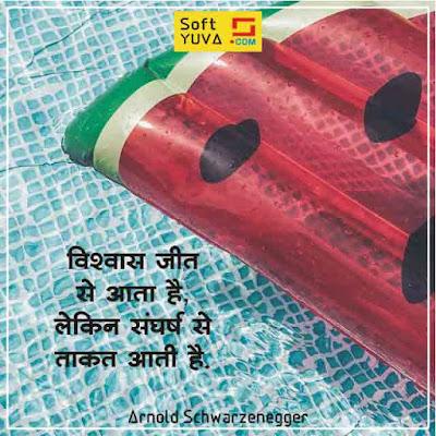 Struggle quotes in hindi संघर्ष पर सुविचार, अनमोल वचन