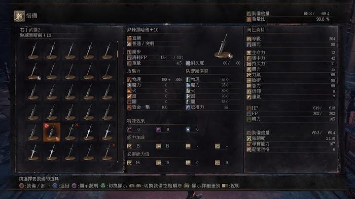 黑暗靈魂 3 1.09武器改動具體數值一覽 | 娛樂計程車