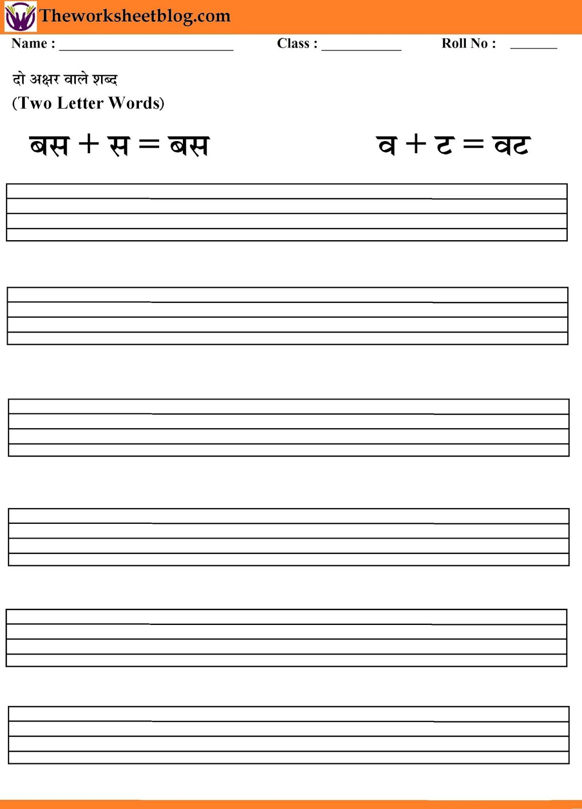 Two Letter Words Worksheet In Hindi