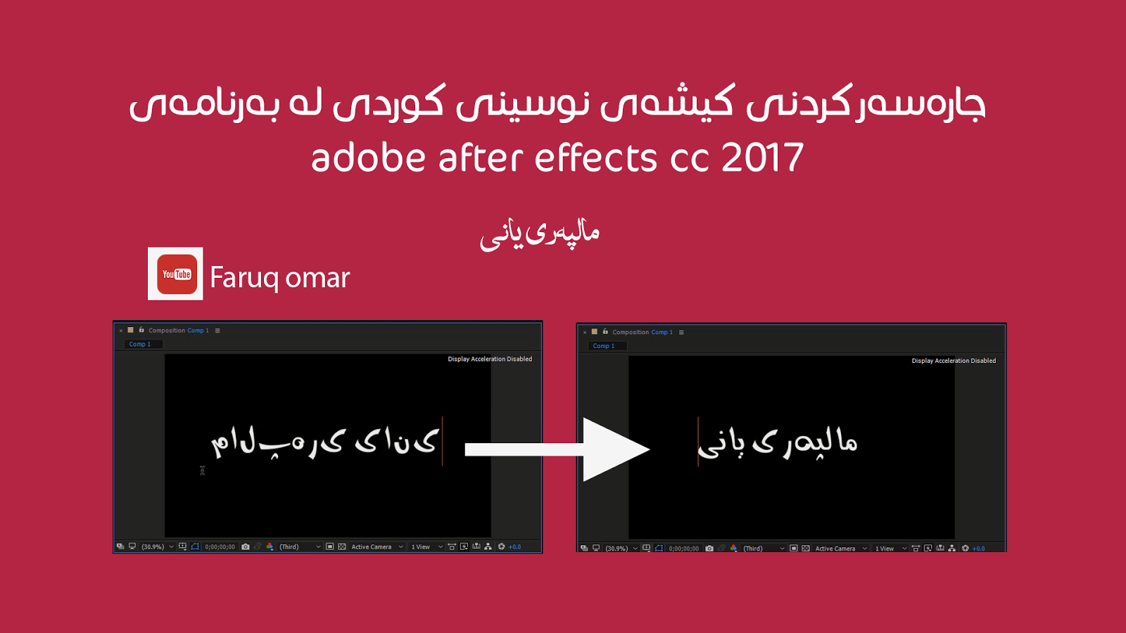 جارەسەركردنی كيشەی نوسينی كوردی لە بەرنامەی adobe after effects cc 2017