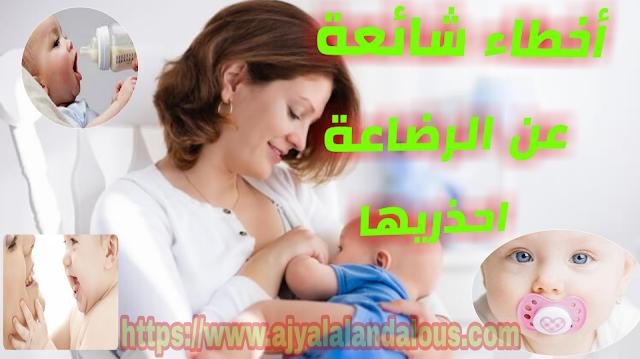 اخطاء شائعة عن الرضاعة احذريها واليكي الصواب