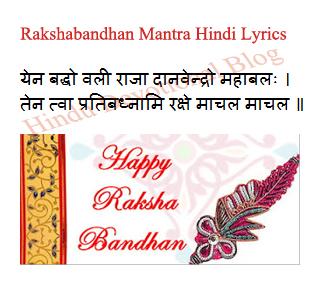 Rakshabandhan Mantra Hindi Lyrics Picture Download
