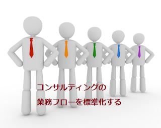 コンサルティングの業務フローを標準化する