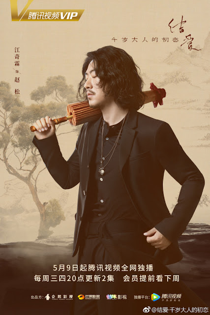 Jiang Qi Lin Character poster The Love Knot: His Excellency's First Love