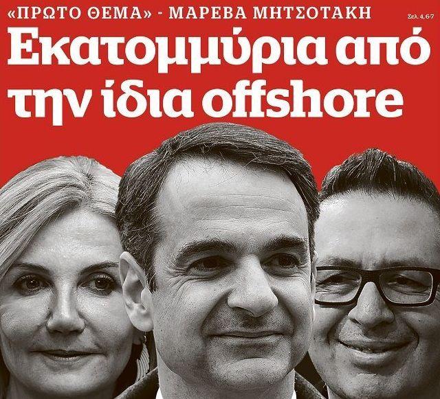 Ποιος είναι ο κρυφός χρηματοδότης, που μοιράζει εκατομμύρια σε Μαρέβα Μητσοτάκη και «Πρώτο Θέμα»