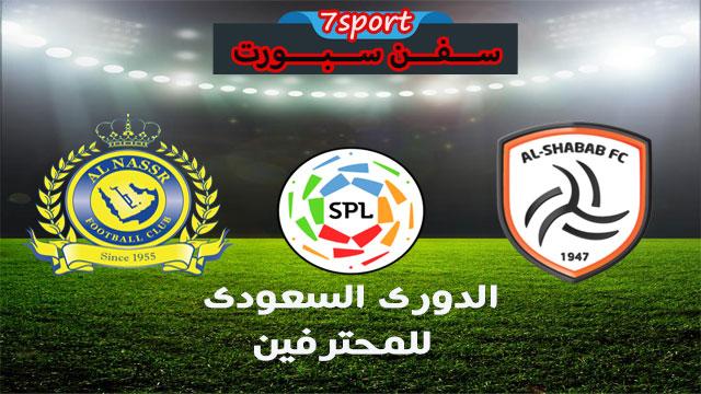 موعدنا مع  مباراة النصر والشباب  بتاريخ 28/02/2019 الدوري السعودي للمحترفين