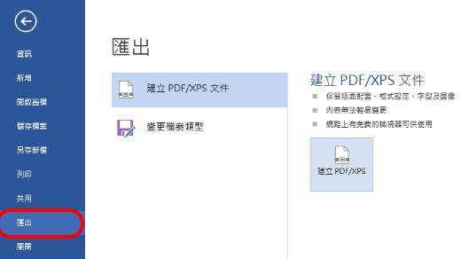 Word密技!輕鬆將doc、docx轉檔成PDF。免軟體內建功能轉到好!   玩樂家 玩樂生活、享受生活