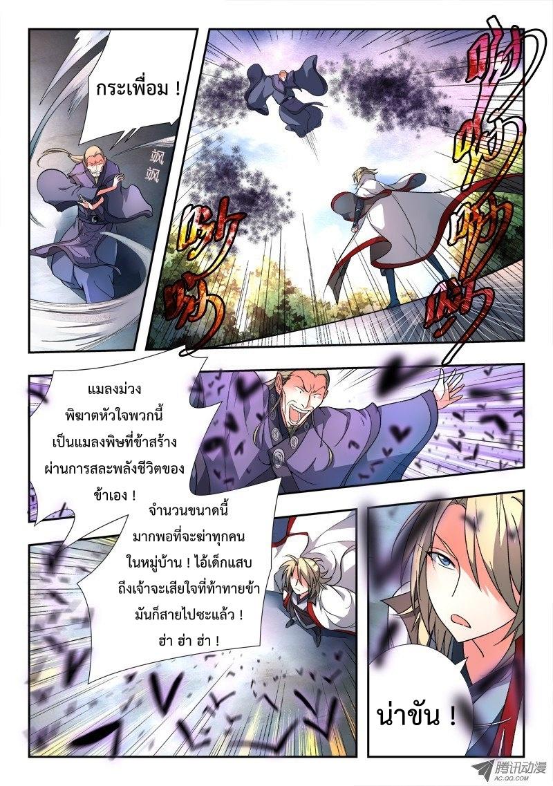 อ่านการ์ตูน Spirit Blade Mountain 88 ภาพที่ 2