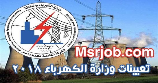 الاعلان الرسمي لوظائف وزارة الكهرباء والطاقة المتجددة اليوم 9 / 8 / 2018