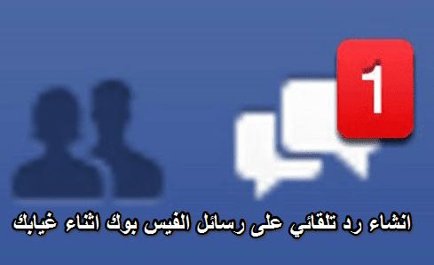 رد تلقائي على رسائل الفيس بوك اثناء غيابك