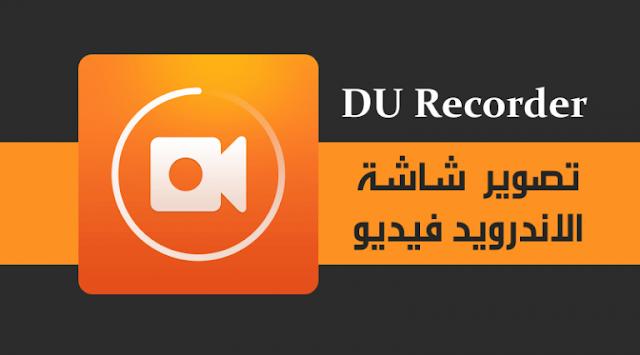 تطبيق ,DU Recorder ,لتصوير ,شاشة ,الاندرويد ,وتعديل ,الفيديو