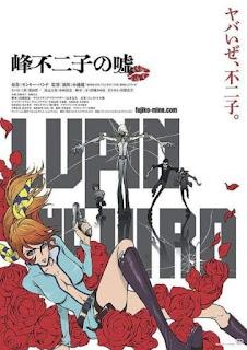 تقرير فيلم Lupin the IIIrd: Mine Fujiko no Uso