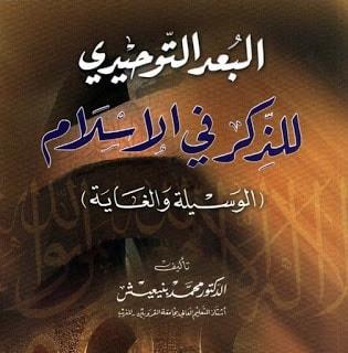 البعد التوحيدي للذكر في الإسلام (الوسيلة والغاية) (12)