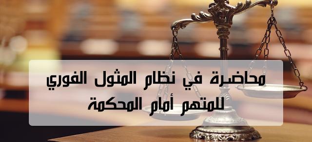 محاضـرة ، في ، نظام ، المثول ، الفوري ، للمتهم ، أمام ، المحكمة