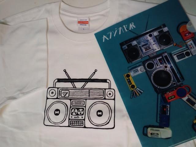大ラジカセ展で買ったTシャツとクリアケースです。