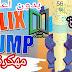 تحميل لعبة Helix Jump الأصلية و المهكره باخر اصدار بالتحديث الجديد | رابط مباشر