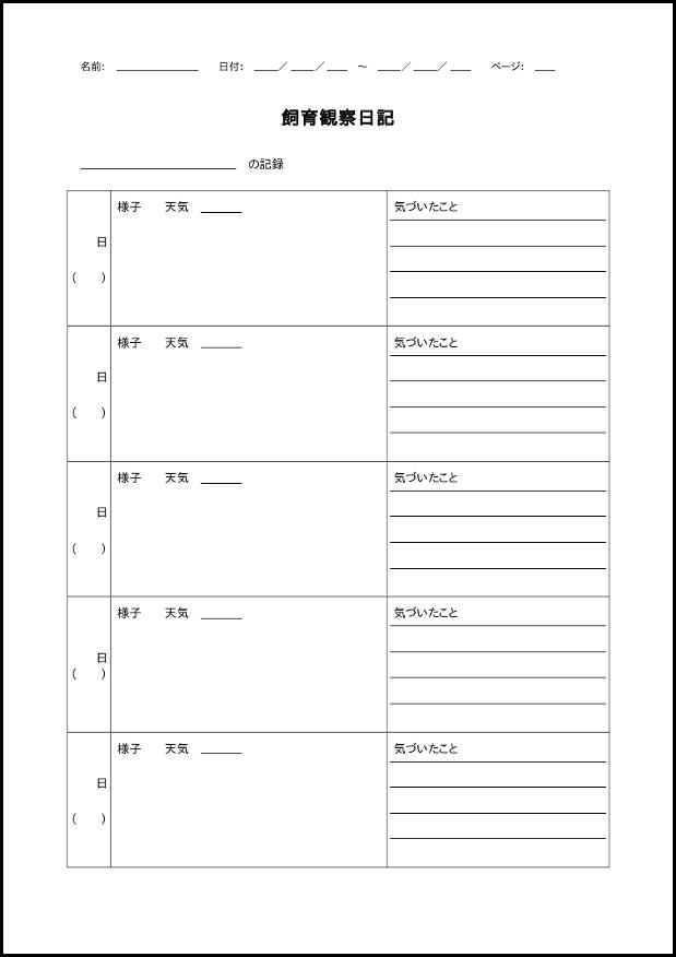 飼育観察日記 011