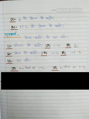 b.ed पाठ योजना गणित| b.ed maths lesson plan in hindi