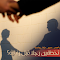 صورة مصغرة لـكيف تخطفين رجلا قبل زفافه الجزء 47