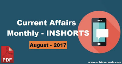 Monthly Current Affairs Inshorts - August 2017