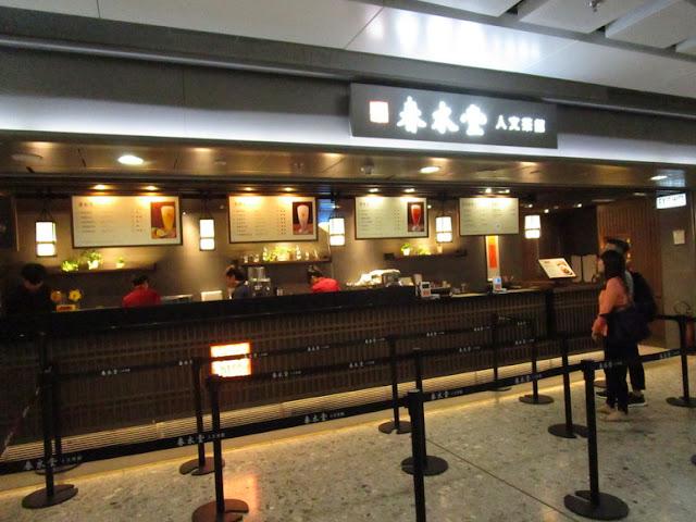 西九龍駅 春水堂外観