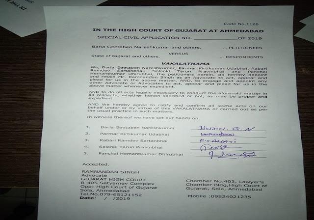 LRD Recruitment Exam: Cancel Karava High Court ma rit. News Source