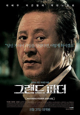 Ông Nội - Grand Father (2016)