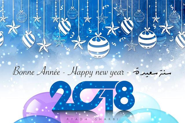 الزملاء والأصدقاء والأحبة، سنة إدارية جديدة موفقة وسعيدة لكم جميعا،كل عام وانتم بخير.
