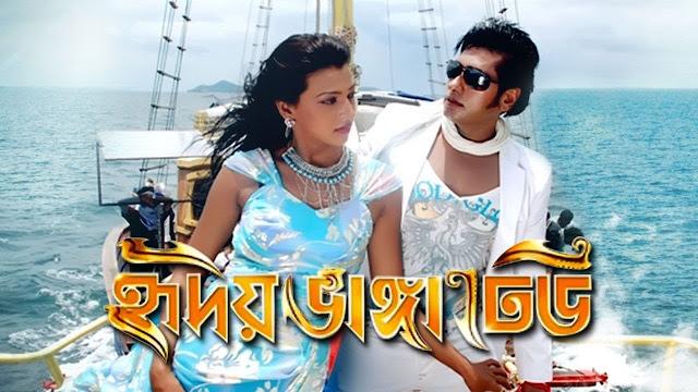 Hridoy Bhanga Dheu Bangla Movie Full HDRip 720p Download