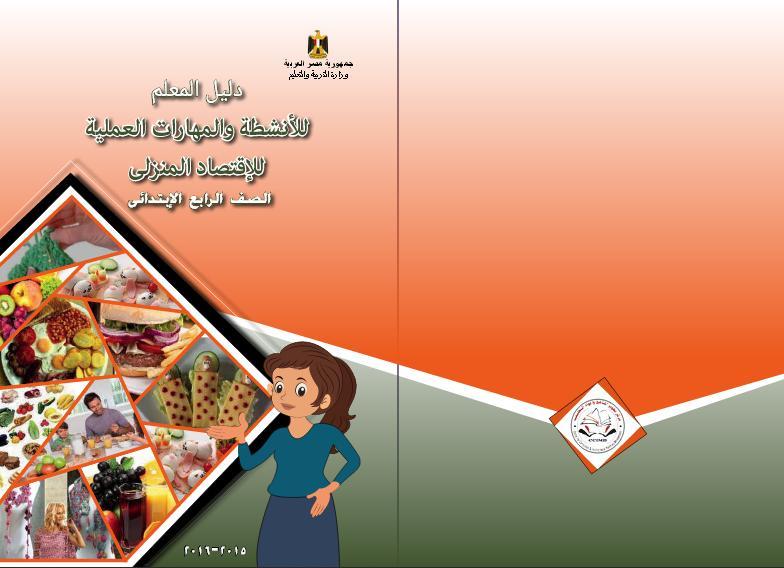 كتاب الوزارة في الإقتصاد المنزلي للصف الثالث الإعدادى الترم الأول والثاني 2020
